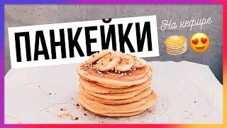 Простой рецепт панкейков на кефире / Быстрый пп-завтрак