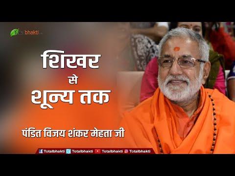 Pandit Vijay Shankar Mehta Ji | Shikhar Se Shunye Tak