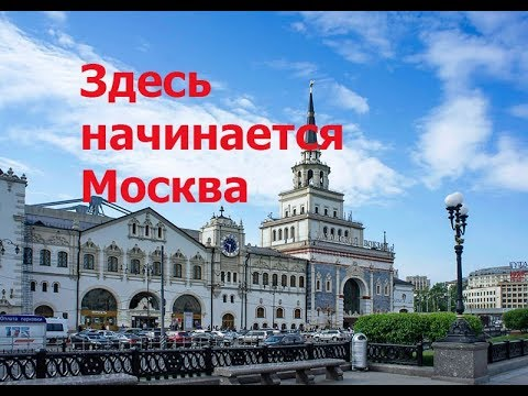 Казанский вокзал. Здесь начинается Москва #ДедБуханыч