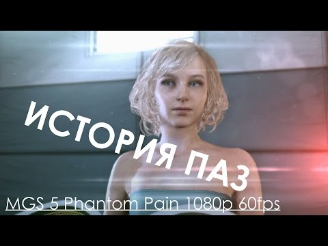 Metal Gear Solid 5 Phantom Pain История Паз