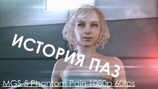 Metal Gear Solid 5 Phantom Pain История Паз