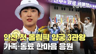 안산 첫 올림픽 양궁 3관왕…가족·동료 한마음 응원 / 연합뉴스TV (YonhapnewsTV)