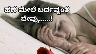 Kannada Sad Song | Hane  Mele Bardavnante Devru | Kannada WhatsApp Status Videos | thumbnail