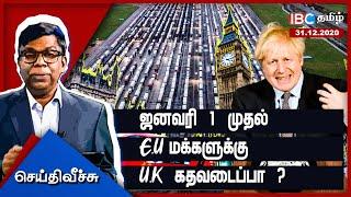 Seithi Veech 31-12-2020 IBC Tamil Tv