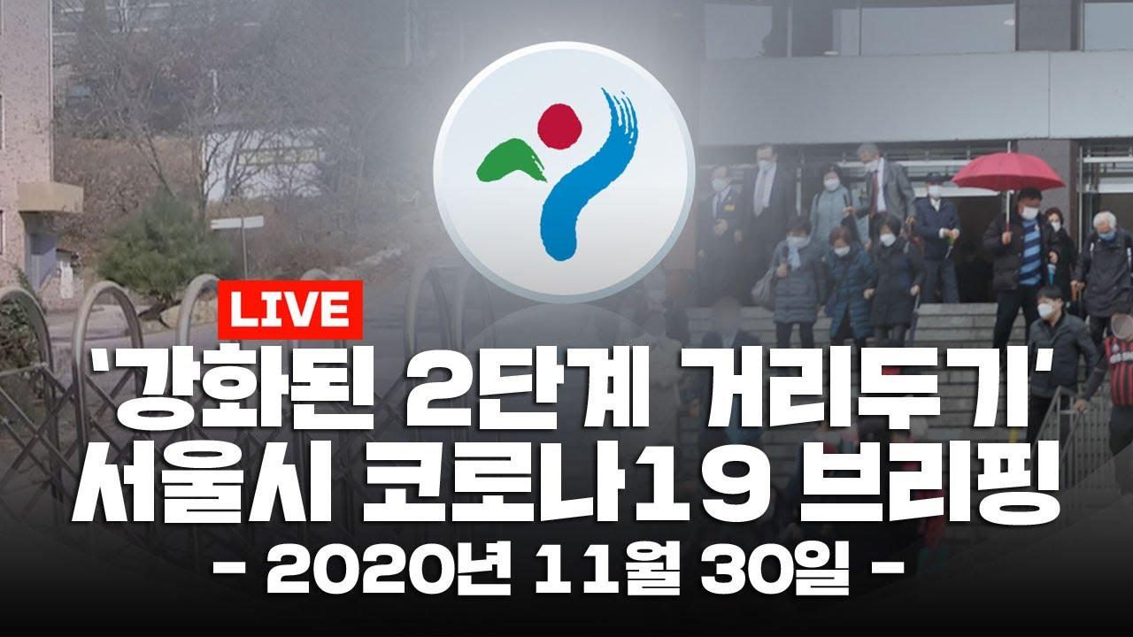Download [LIVE] '강화된 2단계 거리두기' 서울시 코로나19 브리핑 / YTN