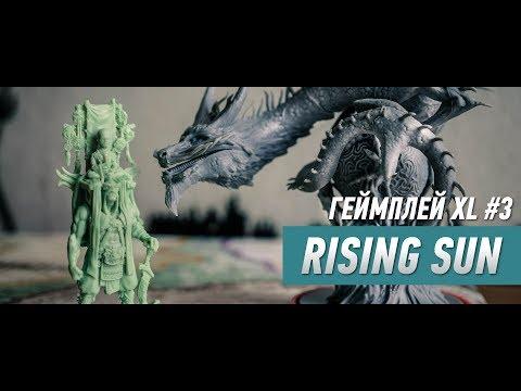 Геймплей XL #3 - Rising Sun (Восходящее Солнце) (Правила)