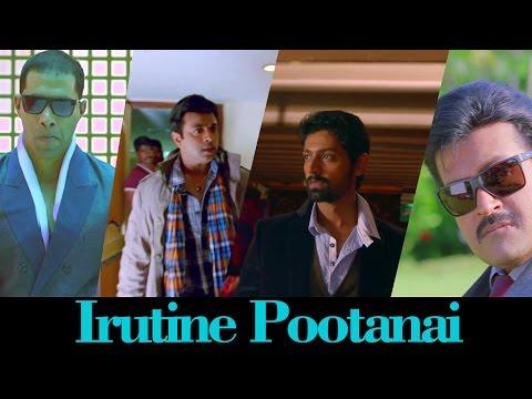 Irutine Pootanai-Son Of Alexander Samrajyam II - Full Movie Coming Soon - Malayalam Full Movies 2014