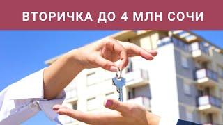 Вторичка в сочи 2019, подборка до 4 млн руб. / недвижимость сочи /квартиры в сочи