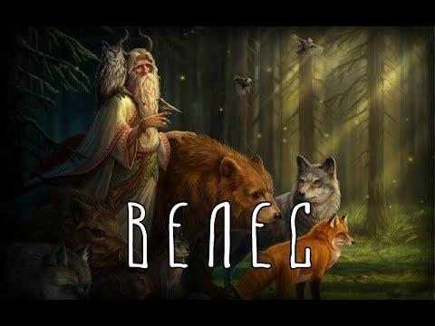 Славянская мифология   Велес