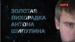 Золотая лихорадка Антона Шипулина. Документальный фильм