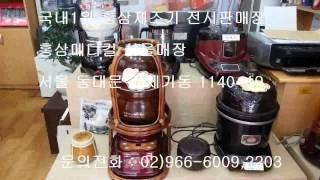국내1위홍삼제조기매장 홍삼메디컬