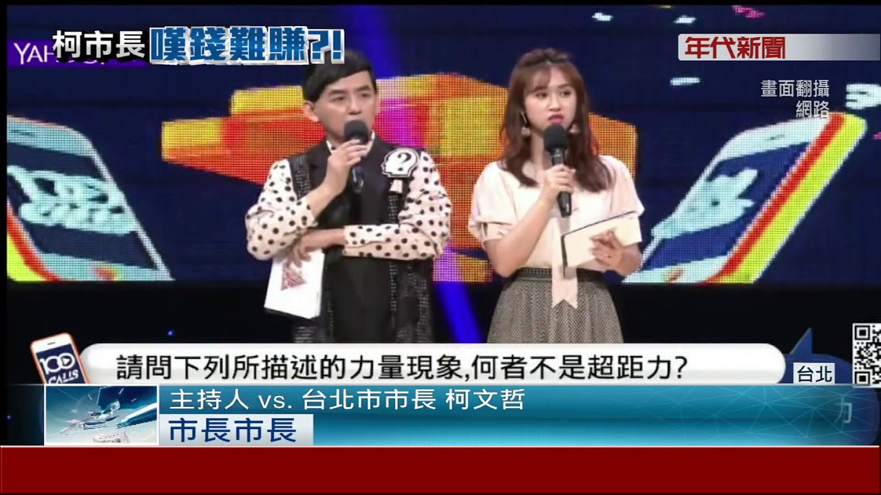 上直播答題踢館 柯文哲智商157慘遭淘汰 - YouTube