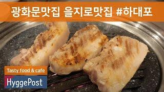 Korean foods Samgyeopsal 광화문맛집…