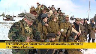 События Афганской войны реконструировали на «Линии Сталина»