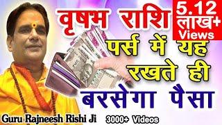 वृषभ राशि पर्स में यह रखते ही बरसेगा पैसा | Vrashabh Rashi | Vrish Rashi