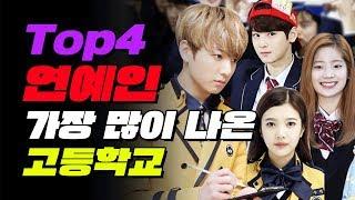연예인 가장 많이 나온 고등학교 TOP4 | 입시덕후
