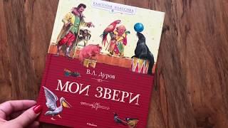 Владимир Дуров: Мои звери. Рассказы