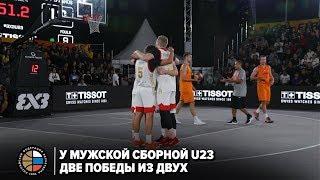 У мужской сборной U23 две победы из двух