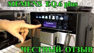 Siemens EQ 6 Plus честный обзор кофемашины.