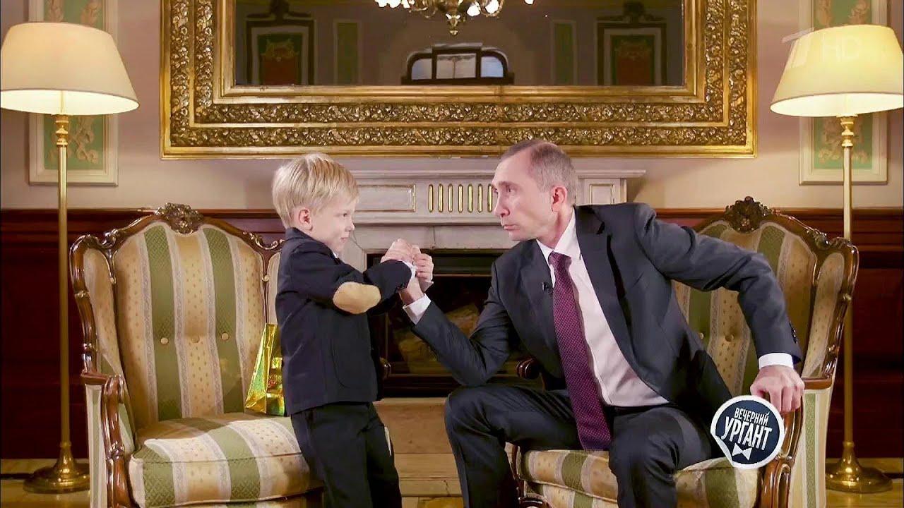Вечерний ургант взгляд снизу встреча с Путиным фото