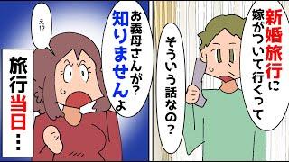 【漫画】新婚旅行についてきてホテルに泊めろと言ってくる義母。追い出して数分後、ホテルからとんでもない連絡がきた