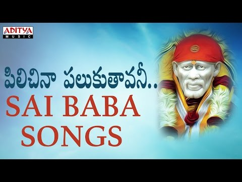 Pilichinaa Palukuthavani - Sai Baba Songs | G.R.Naren | Telugu Popular Devotional Songs