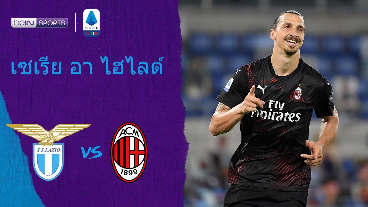 ลาซิโอ 0-3 เอซี มิลาน | เซเรีย อา ไฮไลต์ Serie A 19/20