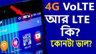 4G VoLTE অার LTE কি?কোনটা ভাল | What is 4G VoLTE and LTE in Bangla | Who is Better?