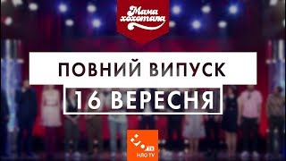 Мамахохотала | Новий сезон. Випуск #4 (16 вересня 2018) | НЛО TV