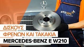 Παρακολουθήστε τον οδηγό βίντεο σχετικά με την αντιμετώπιση προβλημάτων Τακάκια Φρένων MERCEDES-BENZ