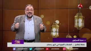 العلاقات الكونية في شهر رمضان | نقطة انطلاق | رمضان والناس