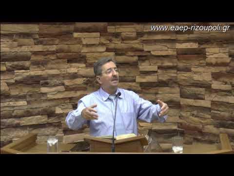 Προς Φιλιππησίους δ΄1-13   Κορδορούμπας Δημήτρης 22/8/2018
