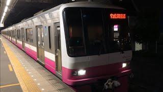 新京成8900形8931編成が発車するシーン