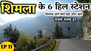 EP11 Narkanda To Shimla | How To Visit 6 Hill Stations in Low Budget Shimla Manali Tour By MSVlogger