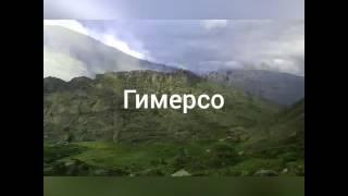 Село Гимерсо Цумадинский район
