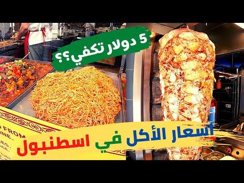 اسعار الأكل في اسطنبول تركيا - هل تكفى 5 دولار ليوم كامل؟