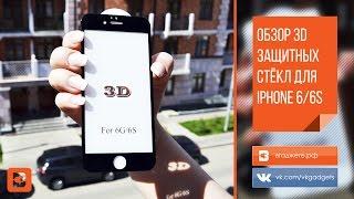 Обзор 3D защитных стёкл для iPhone 6/6S(, 2016-05-14T10:31:53.000Z)