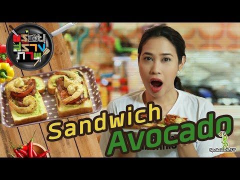 อร่อยสร้างภาพ 71 | Sandwich Avocado