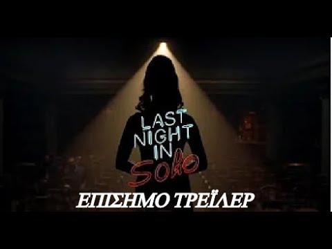 Download Last Night In Soho - Official Teaser Trailer - GREEK SUBS.