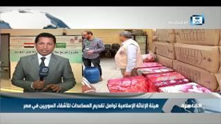 مراسلنا في القاهرة: وزعت أغلب المساعدات على الأشقاءالسوريين في مدينة العاشر من رمضان خلا 6 ساعات