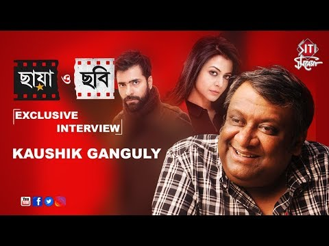 Chhaya O Chhobi | ছায়া ও ছবি  EXCLUSIVE INTERVIEW Kaushik Ganguly | Bangla Movie 2017