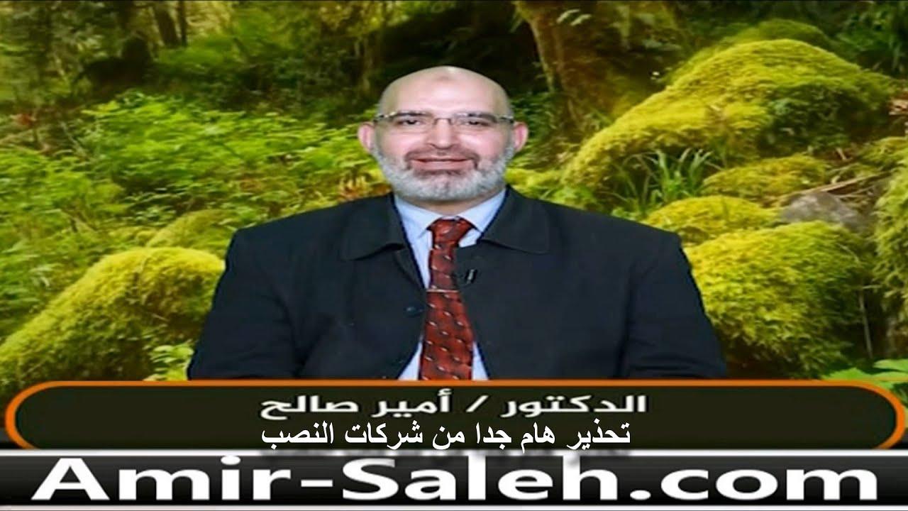 هام جدا .. تحذير الدكتور أمير صالح من شركات النصب