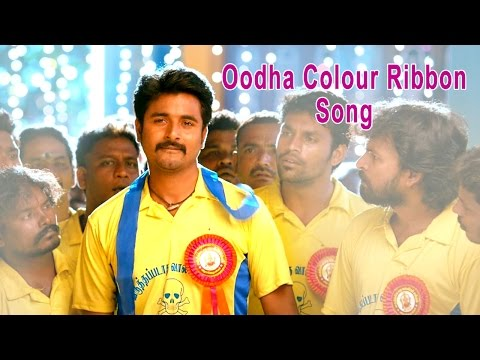 Oodha Colour Ribbon Video Song | Varuthapadatha Valibar Sangam Tamil Movie | Sivakarthikeyan