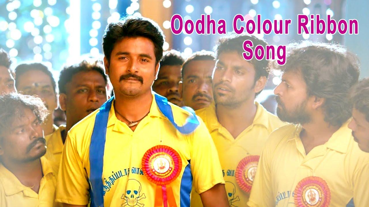 Oodha Colour Ribbon Video Song Varuthapadatha Valibar Sangam Tamil Movie Sivakarthikeyan