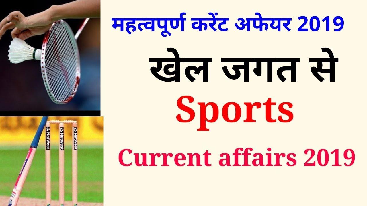 Sports Current affairs 2019 || खेल से संबंधित महत्वपूर्ण करेंट अफेयर 2019 ||