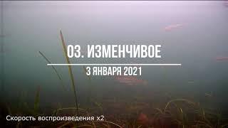 Озеро Изменчивое 3 января 2021 года Видео под водой