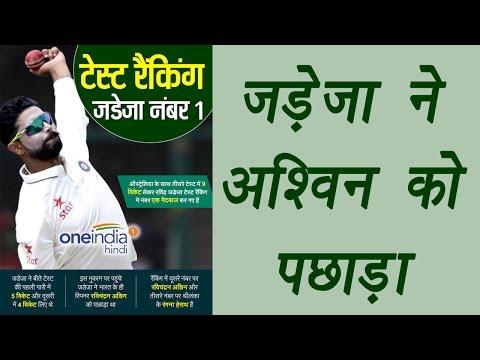 Ravindra Jadeja tops ICC Test Ranking, surpasses R Ashwin  | वनइंडिया हिन्दी