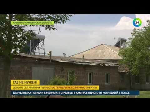 Армянское село полностью перешло на солнечную энергию