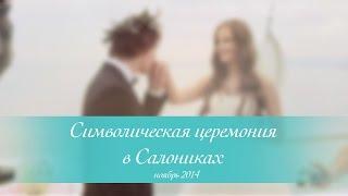 Символическая свадьба в Греции Салоники Халкидики