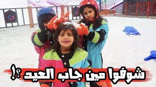 سلتلت وحمدة يلعبون بالثلج مع أم شعفة | شوفوا وش صار!